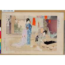 Mizuno Toshikata: 「三井好都のにしき」 「〔土用干〕」 - Tokyo Metro Library