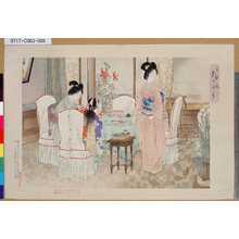 Mizuno Toshikata: 「三井好都のにしき」 「〔休憩室〕」 - Tokyo Metro Library
