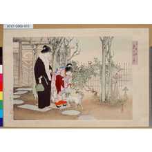 水野年方: 「三井好都のにしき」 「〔愛犬〕」 - 東京都立図書館