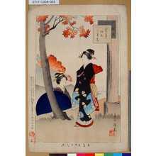 春汀: 「風俗通」「もみぢかにしき」 「霜葉紅於二月花」 - 東京都立図書館