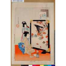 春汀: 「風俗通」「丹楓翻鴉」 「飛入君家彩屏裏」 - 東京都立図書館
