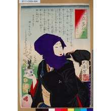 Tsukioka Yoshitoshi: 「見立多以盡」 「はやくひらかせたい」 - Tokyo Metro Library