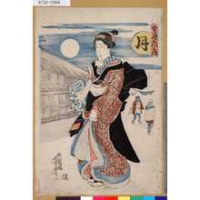 歌川芳虎: 「雪月花之内」「月」 - 東京都立図書館