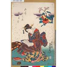 Utagawa Kunisada: 「五節句乃内」「婦美月」 - Tokyo Metro Library