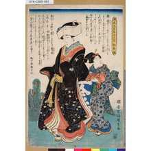 Utagawa Kunisada: 「風流五節句之内」「初春」 - Tokyo Metro Library