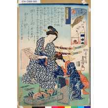 Utagawa Kunisada: 「意勢固世見見立十二直」 「建」「皐月初幟」「暦中段つくし」 - Tokyo Metro Library