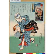 Utagawa Kunisada: 「意勢固世身見立十二直」 「危」「水無月夕立」「暦中段つくし」 - Tokyo Metro Library