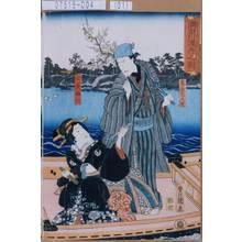 Utagawa Kunisada: 「隅田川渡舟之図」「亀屋忠兵衛」「槌屋梅川」 - Tokyo Metro Library