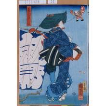 Utagawa Kuniyoshi: 「春のにぎはい」 - Tokyo Metro Library