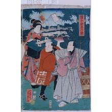 Ochiai Yoshiiku: 「價千金春乃楽」 - Tokyo Metro Library