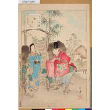 Mizuno Toshikata: 「三十六佳撰」 「懸想文」「元禄頃婦人」 - Tokyo Metro Library