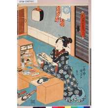 Utagawa Kunisada II: 「花盛士農工商」 - Tokyo Metro Library