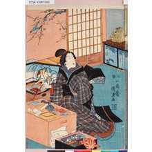二代歌川国貞: - - 東京都立図書館