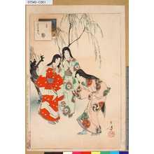 水野年方: 「三十六佳撰」 「手鞠」「慶長頃婦人」 - 東京都立図書館