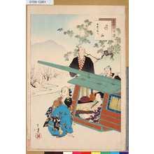 水野年方: 「三十六佳撰」 「遊山」「享保頃婦人」 - 東京都立図書館