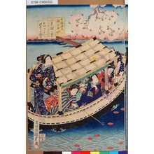 Utagawa Kunisada II: 「今様源氏粋の曲水」 「光琳が筆のすさみや散さくら 落●可粋翁」 - Tokyo Metro Library