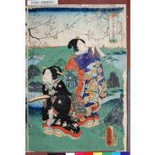 歌川房種: 「源氏四季之遊覧」 「春」 - 東京都立図書館