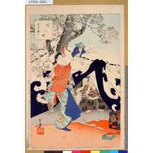 Mizuno Toshikata: 「三十六佳撰」 「樽人形」「延宝頃婦人」 - Tokyo Metro Library