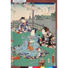 Utagawa Kunisada II: 「今様げんじ」「四季乃内 さくら」 - Tokyo Metro Library