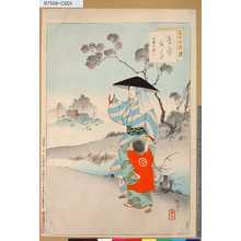水野年方: 「三十六佳撰」 「そゝろあるき」「明暦頃婦人」 - 東京都立図書館
