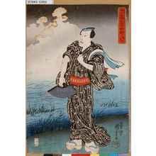 Utagawa Kuniyoshi: 「今様なゝ小町 雨乞」 - Tokyo Metro Library