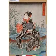 Utagawa Kuniyoshi: 「今様なゝ小町 そとは」 - Tokyo Metro Library