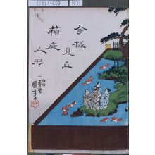 Utagawa Kuniyoshi: 「今様見立箱庭人形」 - Tokyo Metro Library