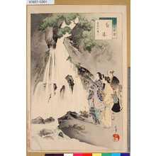 Mizuno Toshikata: 「三十六佳撰」 「観瀑」「貞亨頃婦人」 - Tokyo Metro Library