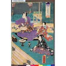 歌川房種: 「四季之遊覧」 「夏」 - 東京都立図書館