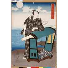 Utagawa Kuniyoshi: 「今様なゝ小町 かよひ」 - Tokyo Metro Library