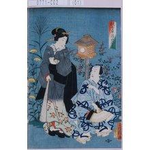 歌川房種: 「秋七草月の姿見」 - 東京都立図書館