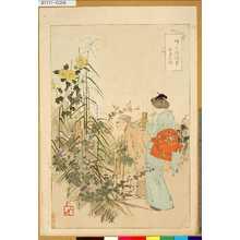 月耕: 「婦人風俗尽」 「七草の園」 - Tokyo Metro Library