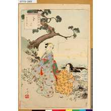 Mizuno Toshikata: 「三十六佳撰」 「菊見」「寛保頃婦人」 - Tokyo Metro Library