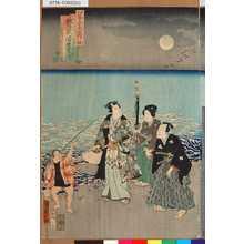 Utagawa Kunisada II: 「四季景色之内」 「秋」「艶源氏須磨宵月」 - Tokyo Metro Library