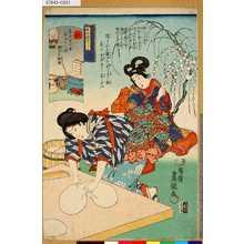 Utagawa Kunisada: 「意勢固世身見立十二直」 「取」「極月の餅搗」「暦中段つくし」 - Tokyo Metro Library