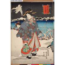 Utagawa Kunisada II: 「近江八景之内」 「比良暮雪」 - Tokyo Metro Library