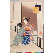 春汀: 「美人十二ヶ月」 「其十二」「ゆき見」 - 東京都立図書館