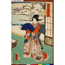 歌川国明: 「雪月花之内」 「雪」 - 東京都立図書館