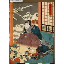 歌川国貞: 「雪梅窓の若狭理」 - 東京都立図書館