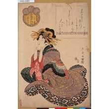 式麿: 「今容女歌仙」「三拾六番続」 「姿海老」「香ほる」「にほひ」「とめき」 - Tokyo Metro Library