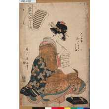Kikugawa Eizan: 「江戸仕入新かわり嶋」 「さよ衣みさたてしま」 - Tokyo Metro Library