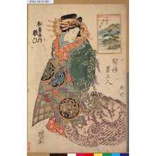 Keisai Eisen: 「契情若三人」 「和歌浦玉津島」「松葉屋内粧ひ」 - Tokyo Metro Library