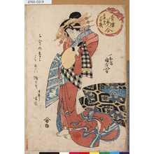 国丸: 「青楼美人合」 「三浦屋内」「三千歳」 - 東京都立図書館