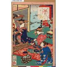 Ochiai Yoshiiku: 「全盛自筆三十六花撰」 「尾川楼尾倉栄」「おなしく浜扇」 - Tokyo Metro Library