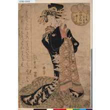 式麿: 「今容女歌仙」「三拾六番続」 「丁字屋」「唐うた」「うたき」「つまき」 - Tokyo Metro Library