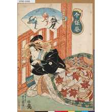 Utagawa Toyoshige: 「今様姿」「流行狂画★(こうもりの絵)」 「さやあて」 - Tokyo Metro Library