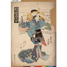 泉晁: 「傾城泉流合」 「玉屋内小式部」 - Tokyo Metro Library