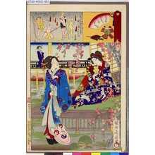 豊原周延: 「名誉色咲分」 「大文字楼 夕ぎり」「仲の町 小はな」 - 東京都立図書館