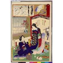 Toyohara Chikanobu: 「名誉色咲分」 「尾◆FA84◆楼 小町」「仲の町 〆子」 - Tokyo Metro Library