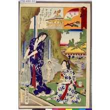 Toyohara Chikanobu: 「名誉色咲分」 「品川楼 金竜 金糸」 - Tokyo Metro Library
